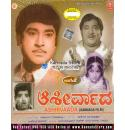 Ashirvada - 1975 Video CD