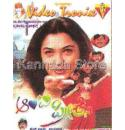 Aunty Preetse  - 2001 Video CD