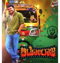 Auto Raja - 2013 Audio CD