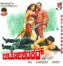 Auto Shankar - 2005 Audio CD