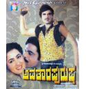 Avatara Purusha - 1989 Video CD