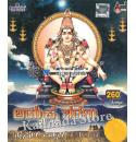 Ayyappa Sharanu - Kannada Devotional Songs 5 MP3 CD Pack