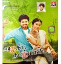 Azhagiya Tamizh Magan - 2007 Audio CD