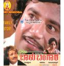 Baalu Bangara - 1981 Video CD