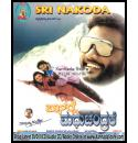 Baa Nalle Madhuchandrake - 1993 Video CD