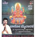 Baaro Mylarake - Dr. Rajkumar Audio CD