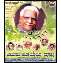 Baduku Maayeya Maata - C. Ashwath Collections MP3 CD