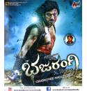 Bajarangi - 2013 Audio CD