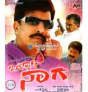 Bellary Naga - 2010 Video CD