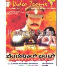 Bangalore Bundh - 2003 Video CD