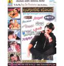 Bangarada Bombe - V. Ravichandran Film Hits MP3 CD