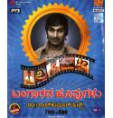 Bangarada Hoovugalu - Dr. Rajkumar Vol 1 MP3 CD