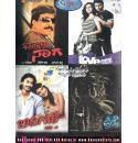 Ballary Naga - Love Guru - Birugaali - Psycho MP3 CD