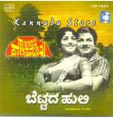 Bettada Huli - Huliya Haalina Mevu Audio CD