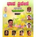 Bhaava Triveni (Bhaavageethe) With Karaoke Tracks MP3 CD