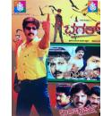 Laticharge - Maafia - Bhagat (Action) Combo DVD