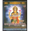 Bhagyada Lakshmi Baaramma Vol 1 - Various Artists Audio CD