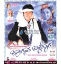 Bhagyada Balegara - 2009 Audio MP3 CD