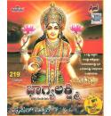 Bhagyalakshmi Devotional Songs 5CD MP3 Set