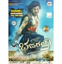 Bhajarangi & Shivrajkumar Hits Video Songs Collection DD 5.1 DVD