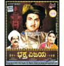 Bhaktha Vijaya - 1956 Video CD