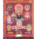 Bhakthimaala - A Set of 5 Video CD Songs from Kannada Films