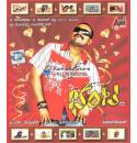 Bhanta - 2008 Audio CD