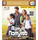 Bhaskar The Rascal - 2015 (Malayalam Blu-ray)