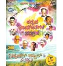 Bhaavageethegalu Special Mp3 Pack of 5 CDs