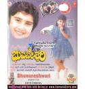 Bhuvaneshwari - 1994 Video CD