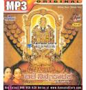 Vol 95-Bide Ninna Padava - Bombay Sisters MP3 CD