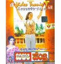 Bilee Hendthi - 1975 Video CD