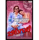 Birugaali - 2009 Audio CD