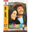 Bombaat - 2008 Video CD