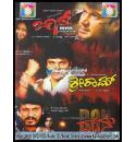 Boss - Don - Sriram (Action Hits) Combo DVD