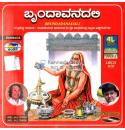 Brundavanadali (Songs on Raghavendra Swamy) - Various Artist MP3