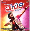 Buguri - 2015 Audio CD