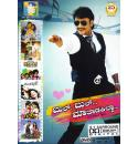 Bull Bull Mathadakkilva & Others - Kannada Film Video Songs DVD