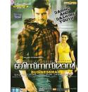 Businessman - 2012 DD 5.1 DVD