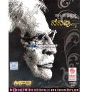 C. Ashwath - Nenapu (Rare Collections) 7 Special MP3 CD Pack
