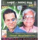 Shimoga Subbanna - C. Ashwath Bhaavageethe Hits MP3 CD