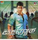 Chakravyuha - 2016 Audio CD