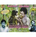 Chandavalliya Thota - 1964 Video CD