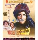 Chandi Chamundi - 1983 Video CD