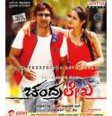 Chandralekha - 2014 Audio CD