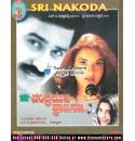 Chandramuki Prana Saki - 1999 Video CD