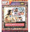 Vol 71-Cheluve Nanna Cheluve - Ever Duet Songs MP3 CD