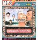 Vol 69-Cheluveye Ninna - Ever Duet Songs MP3 CD