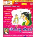 Vol 28-Chendulli Cheluve - Folk Songs MP3 CD