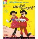 Chickpete Sachagalu - 2008 Video CD